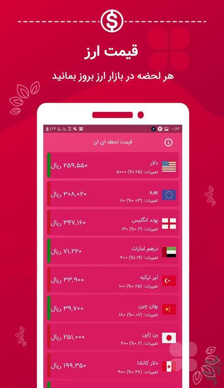 تقویم فارسی اذان گو صباح ۱۴۰۰ - عکس برنامه موبایلی اندروید