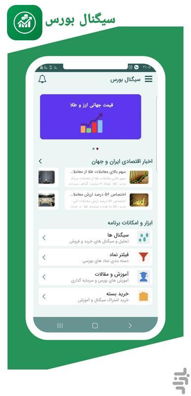 سیگنال بورس - عکس برنامه موبایلی اندروید