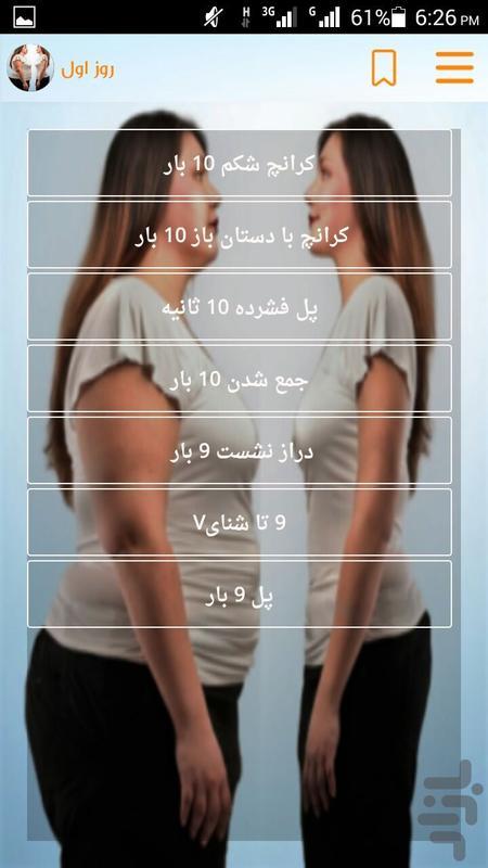 کاهش وزن 12 روزه - عکس برنامه موبایلی اندروید