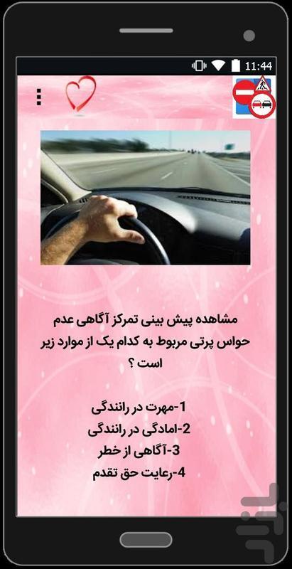 سوال های آزمون رانندگی - عکس برنامه موبایلی اندروید