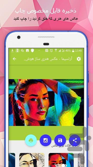 پریسمو - عکس هنری بساز - عکس برنامه موبایلی اندروید