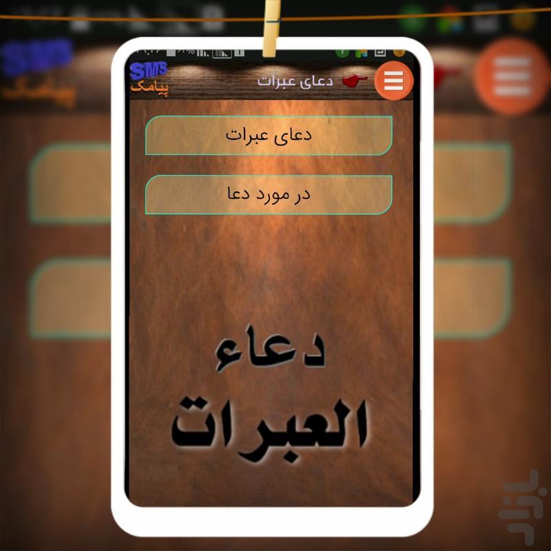 دعای عبرات(سفارش امام زمان عج)+صوت - عکس برنامه موبایلی اندروید