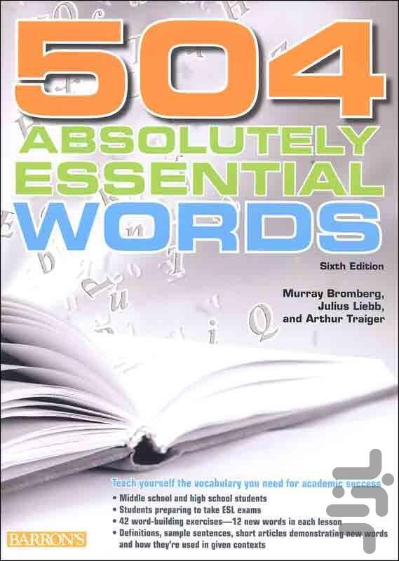 لغات تافل (تافل+۵۰۴+۱۱۰۰+۴۰۰واژه) - عکس برنامه موبایلی اندروید