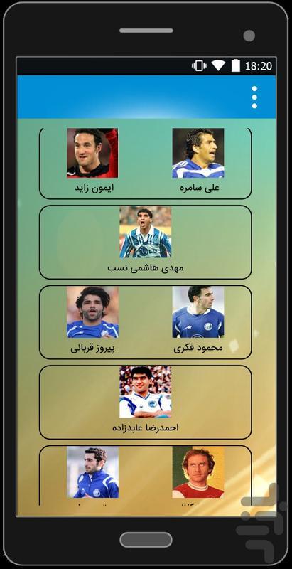 دربی تهران - عکس برنامه موبایلی اندروید