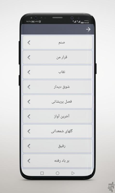 آهنگ های علی زند وکیلی   غیر رسمی - عکس برنامه موبایلی اندروید