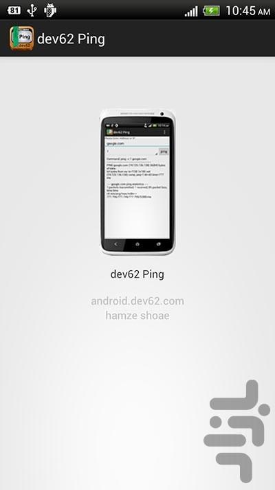 پینگ (icmp ping) - عکس برنامه موبایلی اندروید