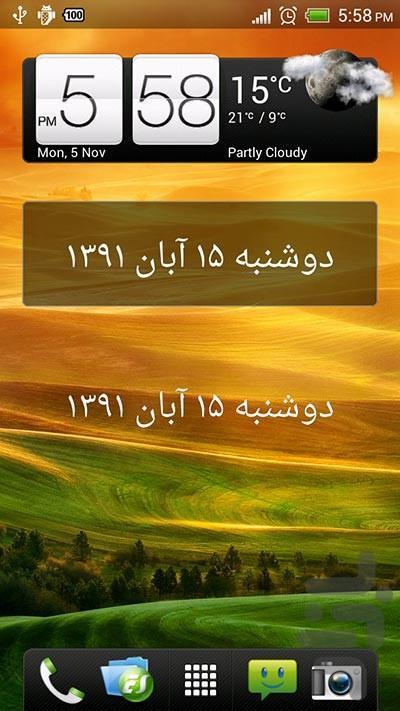 ویجت های تاریخ - عکس برنامه موبایلی اندروید