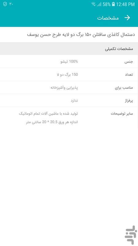 فروشگاه اینترنتی آلیار - عکس برنامه موبایلی اندروید