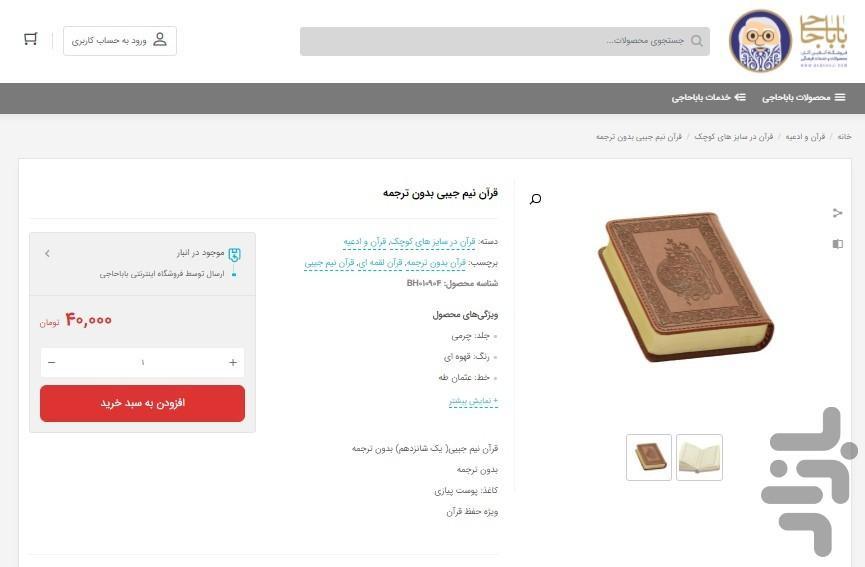 فروشگاه اینترنتی باباحاجی - عکس برنامه موبایلی اندروید
