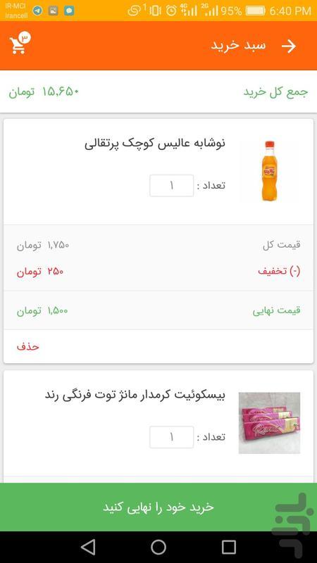 بابک نیاز - عکس برنامه موبایلی اندروید