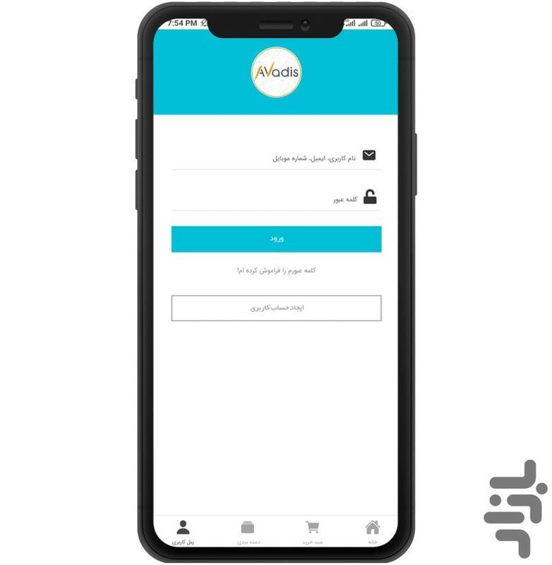 فروشگاه اینترنتی بازارچآ - عکس برنامه موبایلی اندروید