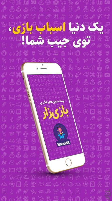 بازیهای فکری بازی زار   Bazizar - عکس برنامه موبایلی اندروید