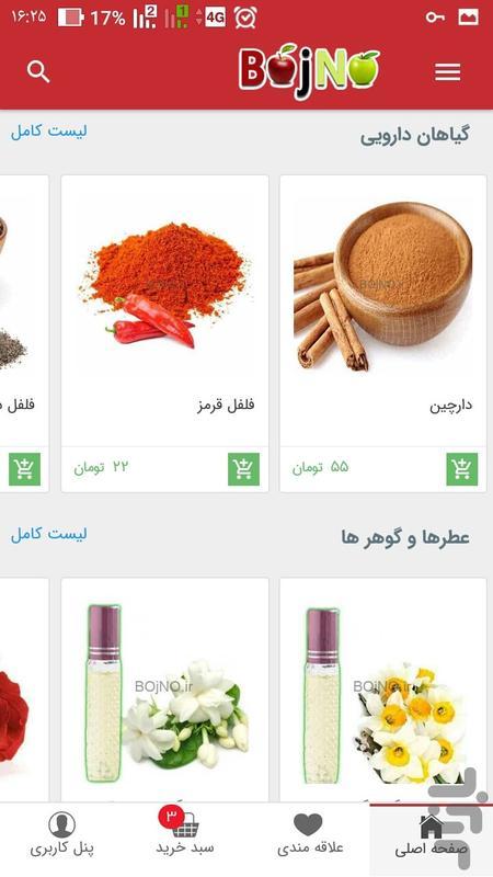بجنو محصولات گیاهی و سنتی - عکس برنامه موبایلی اندروید