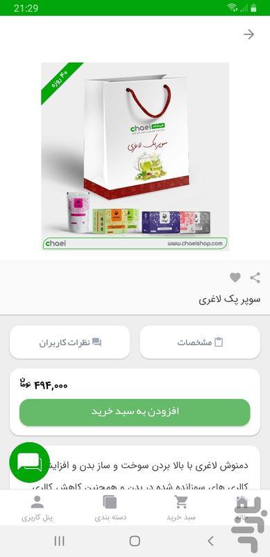فروشگاه چای - عکس برنامه موبایلی اندروید
