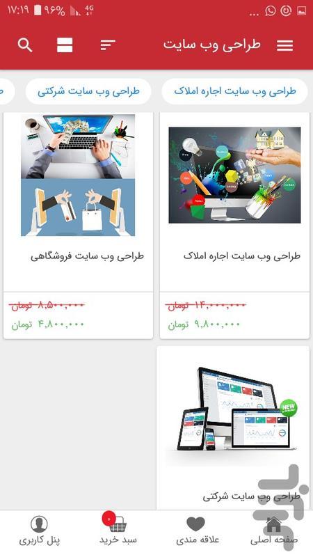 ارتباطات و فناوری اطلاعات - عکس برنامه موبایلی اندروید