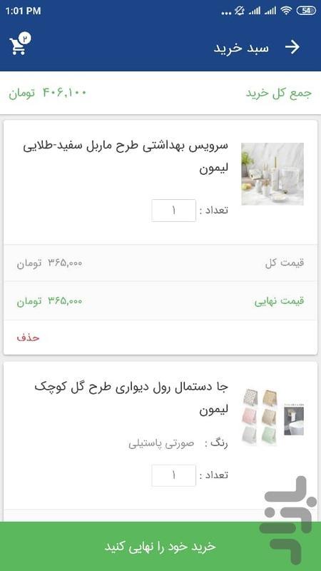 سیروشاپ - عکس برنامه موبایلی اندروید