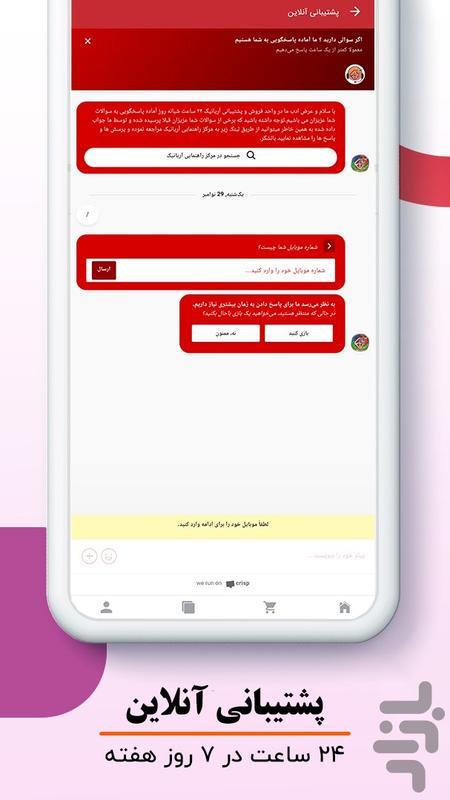 آریانیک - عکس برنامه موبایلی اندروید