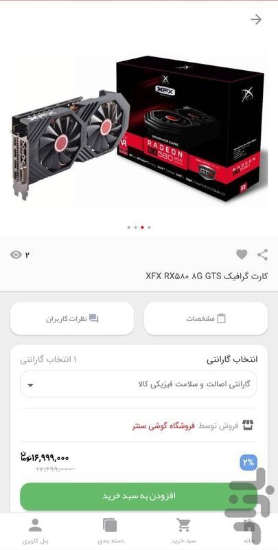 گوشی سنتر - عکس برنامه موبایلی اندروید
