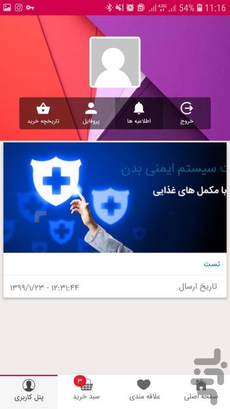 همراه دارو - داروخانه اینترنتی - عکس برنامه موبایلی اندروید