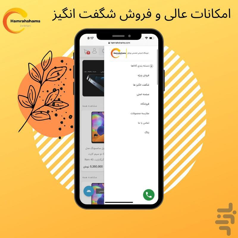 همراه شمس - عکس برنامه موبایلی اندروید