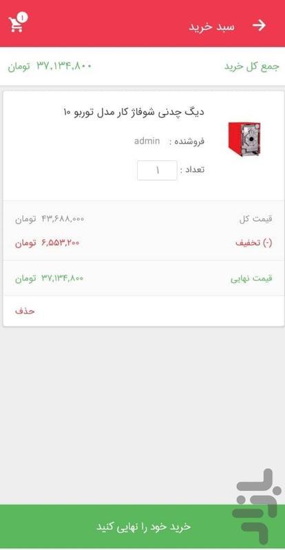 فروشگاه ایران دما - عکس برنامه موبایلی اندروید