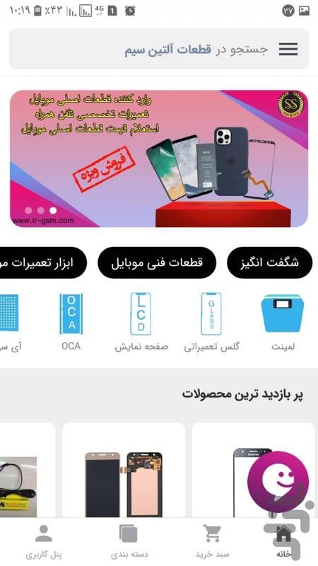 سیم سیم موبایل - عکس برنامه موبایلی اندروید
