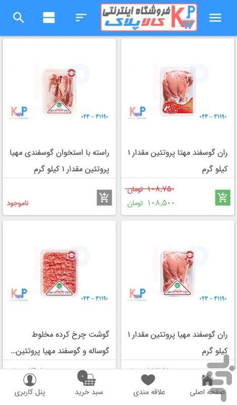 کالاپلاک - عکس برنامه موبایلی اندروید