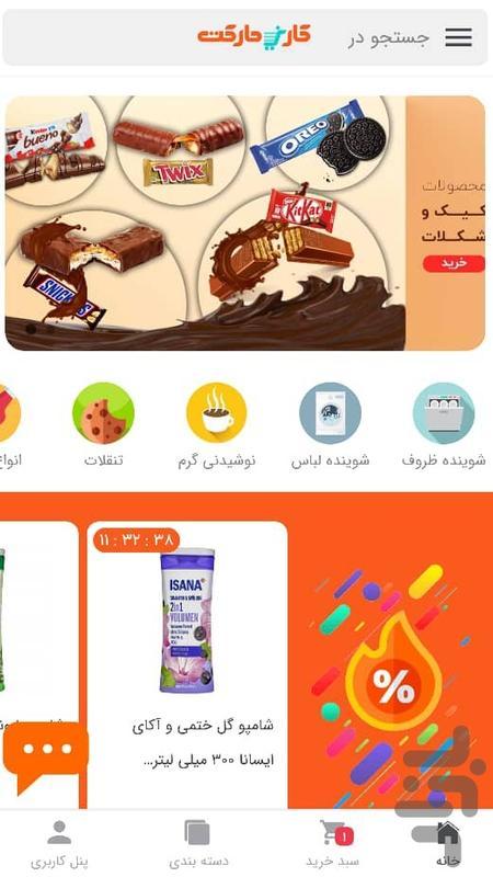 کاریزمارکت - عکس برنامه موبایلی اندروید