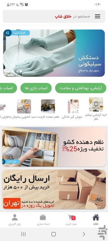 خلاق شاپ - عکس برنامه موبایلی اندروید