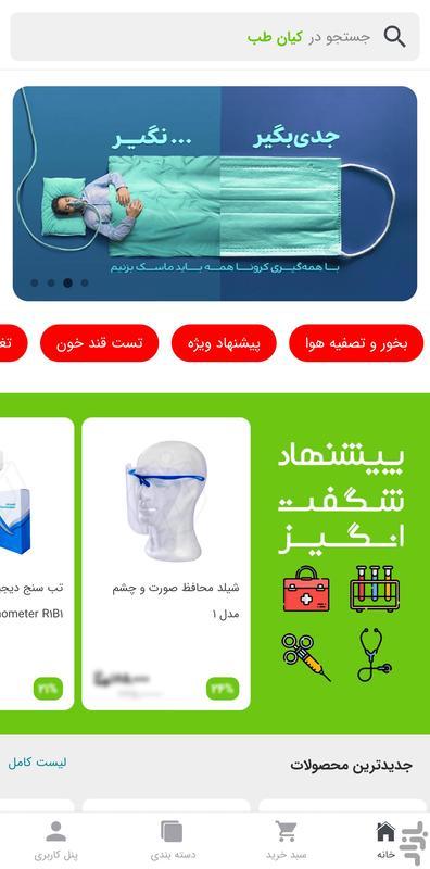 تجهیزات پزشکی کیان طب - عکس برنامه موبایلی اندروید