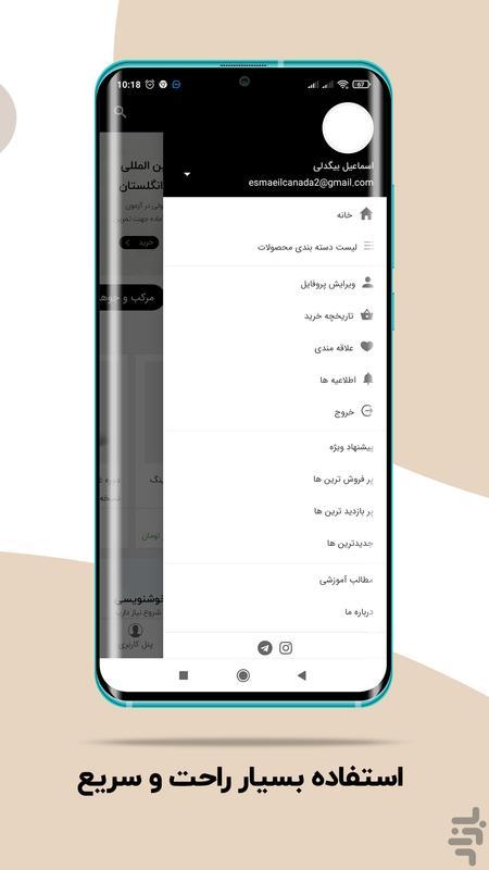 فروشگاه خوشنویسی - عکس برنامه موبایلی اندروید