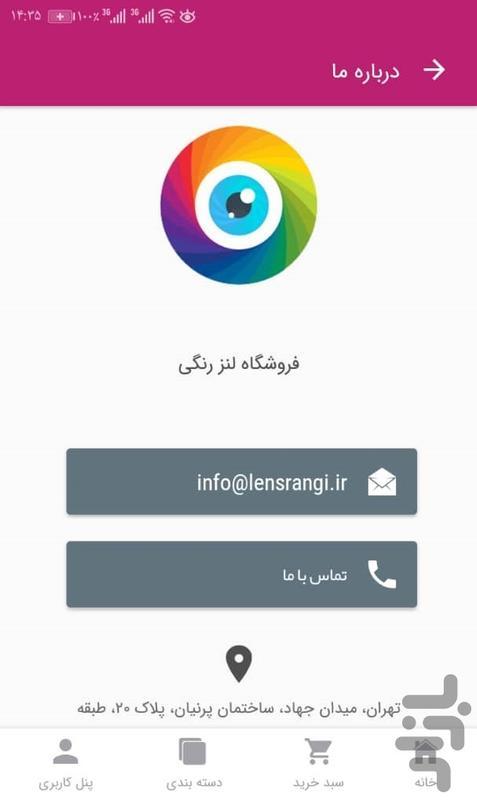 فروشگاه لنز رنگی - عکس برنامه موبایلی اندروید
