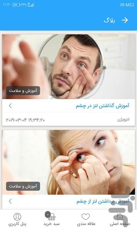 لنز چشم طبی و رنگی   لنزویژن - عکس برنامه موبایلی اندروید