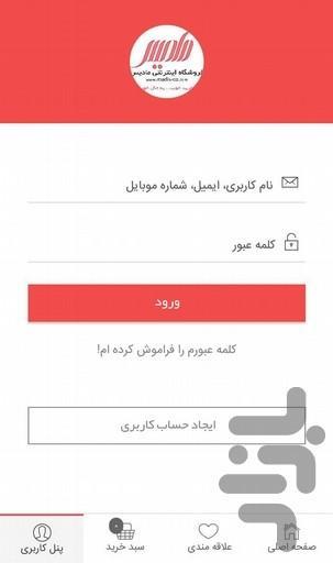 فروشگاه اینترنتی مادیس - عکس برنامه موبایلی اندروید