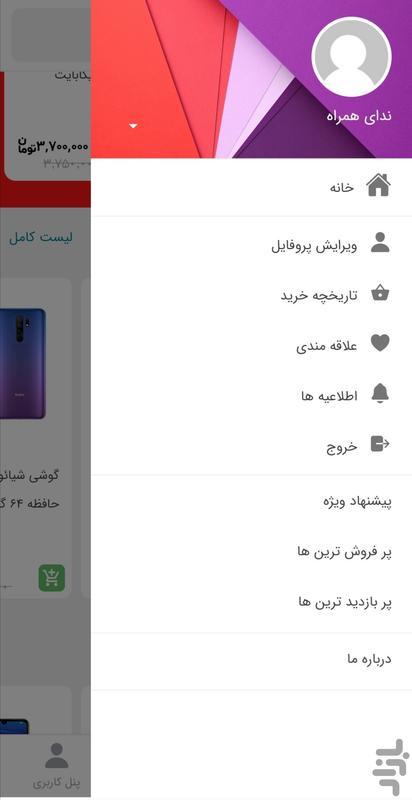 ندای همراه - عکس برنامه موبایلی اندروید