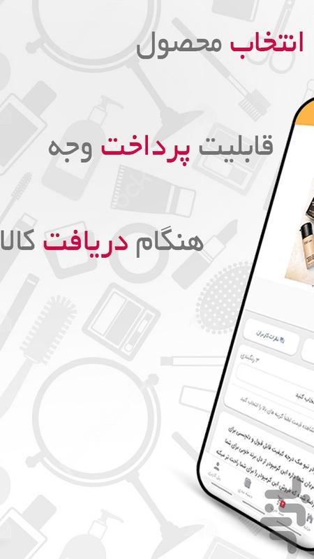 آنلاین دی - عکس برنامه موبایلی اندروید