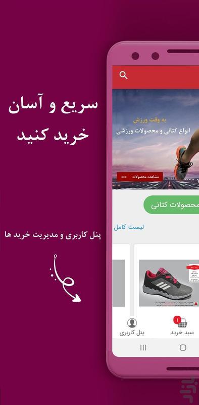 فروشگاه پانیک - عکس برنامه موبایلی اندروید