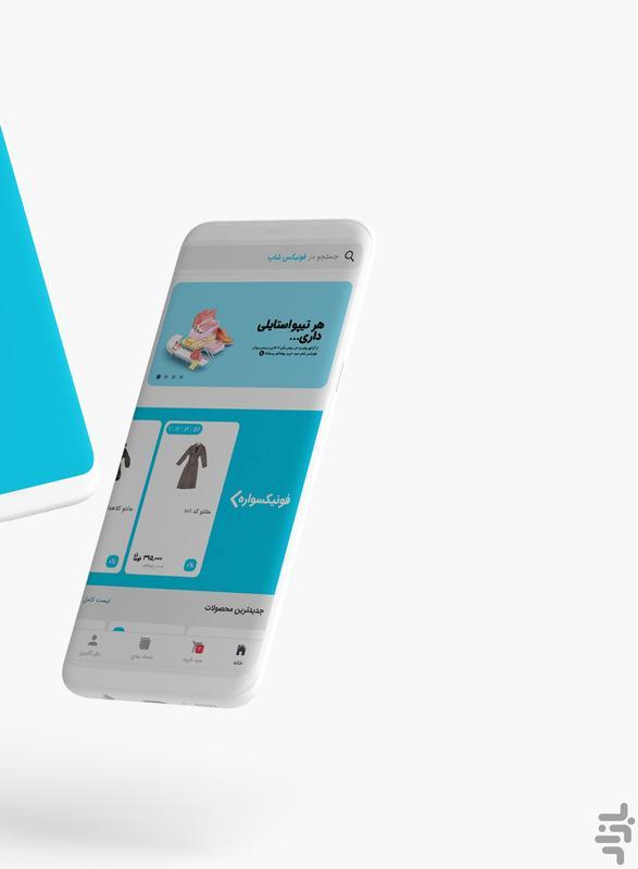 فونیکس شاپ - عکس برنامه موبایلی اندروید