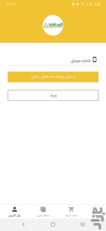 ثابت فارما - عکس برنامه موبایلی اندروید