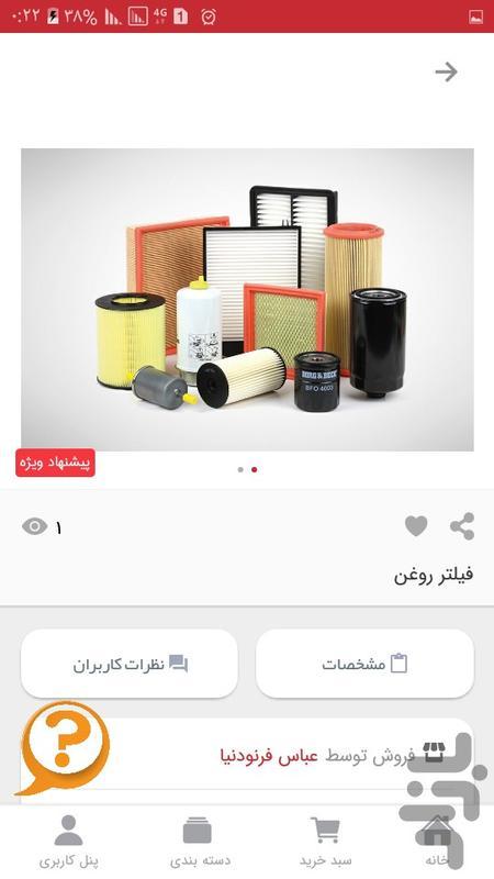 سامانه ثبت کالا و خدمات - عکس برنامه موبایلی اندروید