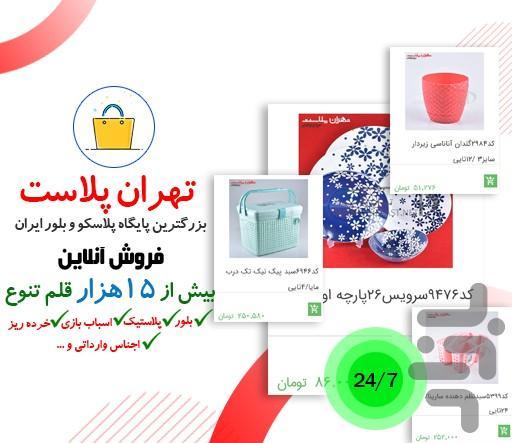 تهران پلاست مرکز پخش پلاستیک و بلور - عکس برنامه موبایلی اندروید