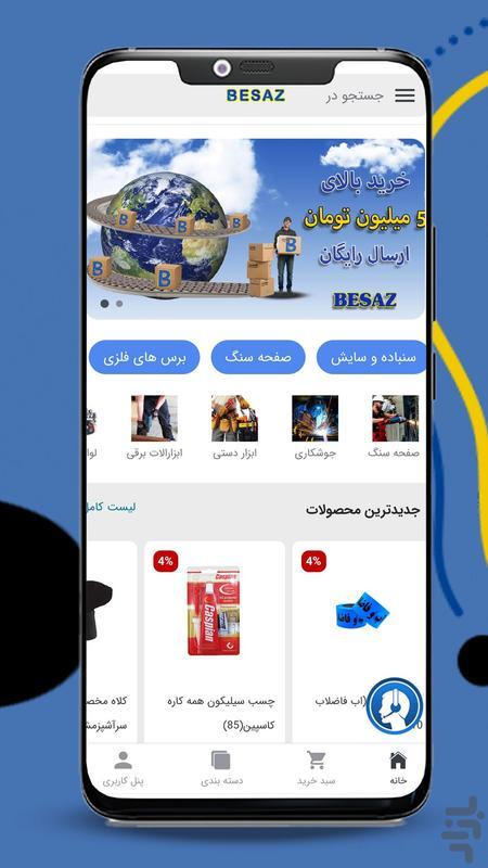 besaz - Image screenshot of android app