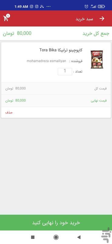 فروشگاه یامی کالا - عکس برنامه موبایلی اندروید