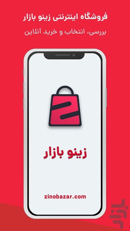 زینو بازار - عکس برنامه موبایلی اندروید