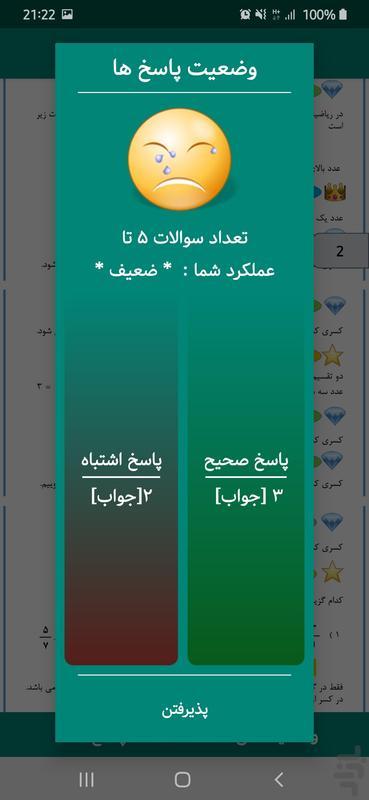 آموزش کسر ریاضی - عکس برنامه موبایلی اندروید