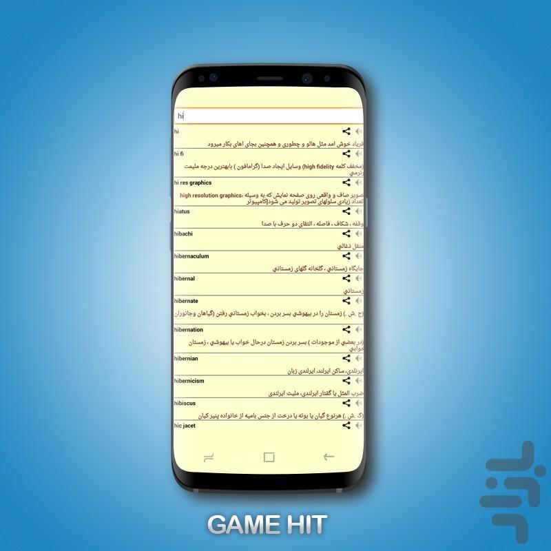 دیکشنری تلفظ - عکس برنامه موبایلی اندروید