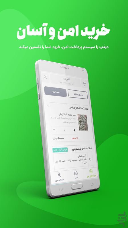 دیدَپ - عکس برنامه موبایلی اندروید