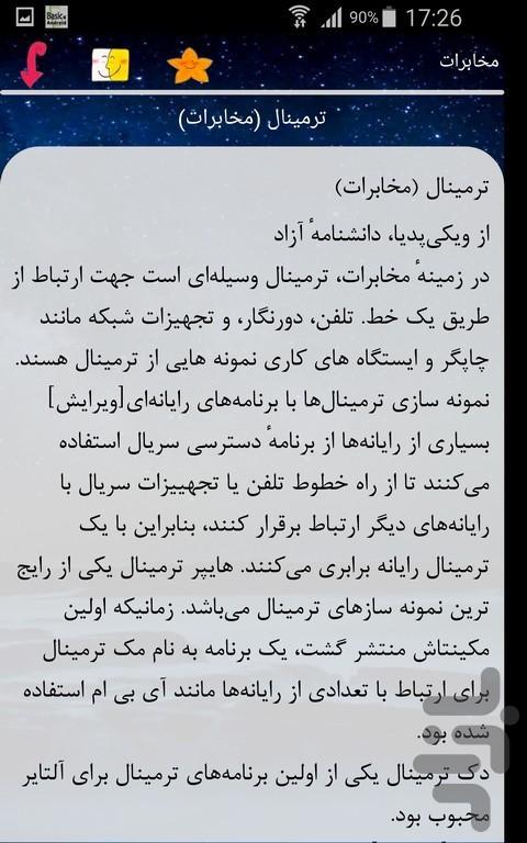 مخابرات - عکس برنامه موبایلی اندروید