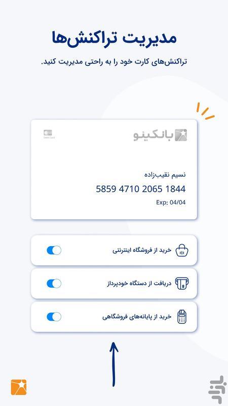 بانکینو - عکس برنامه موبایلی اندروید