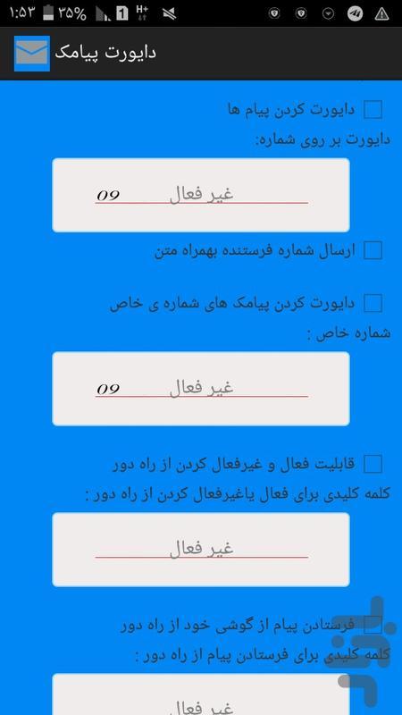 دایورت پیامک - عکس برنامه موبایلی اندروید
